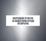 Предлагаме поръчкова изработка на железни парапети за възрастни хора